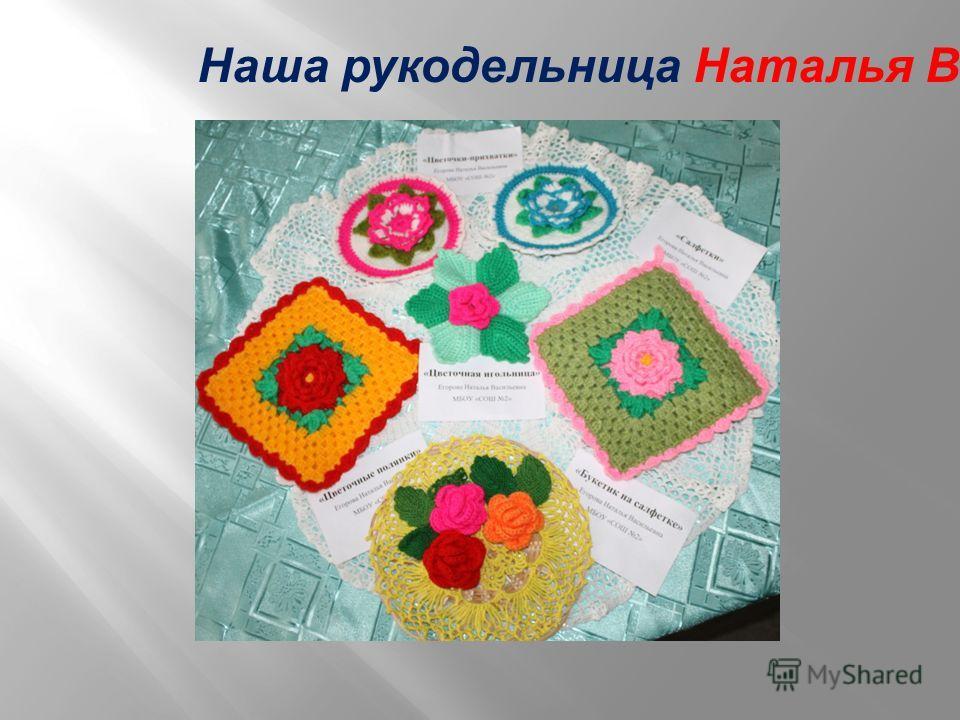 Наша рукодельница Наталья Васильевна