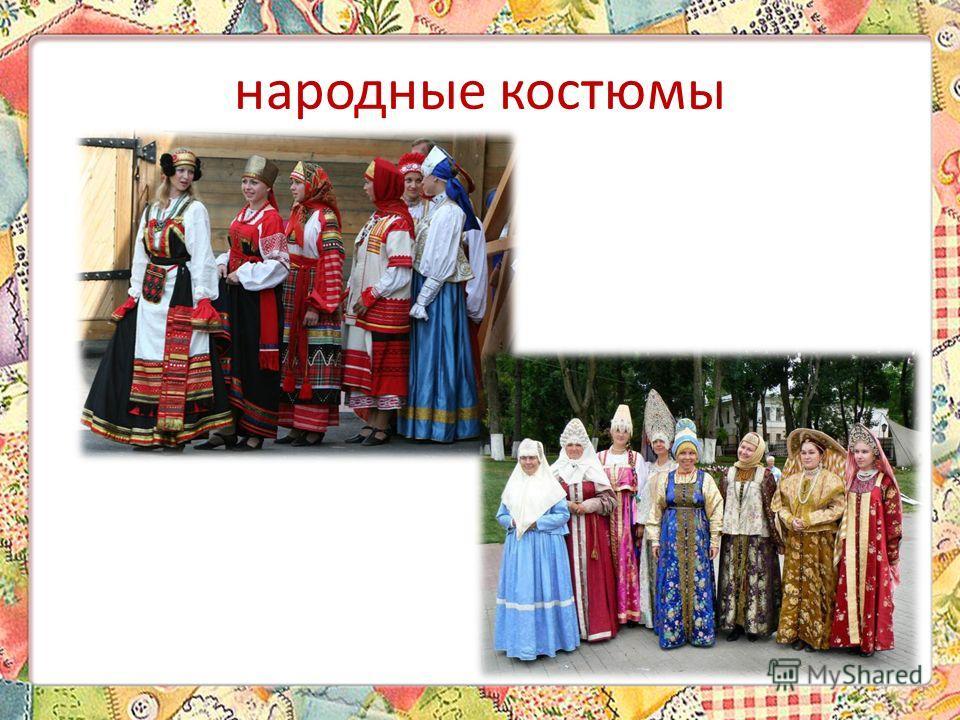 народные костюмы
