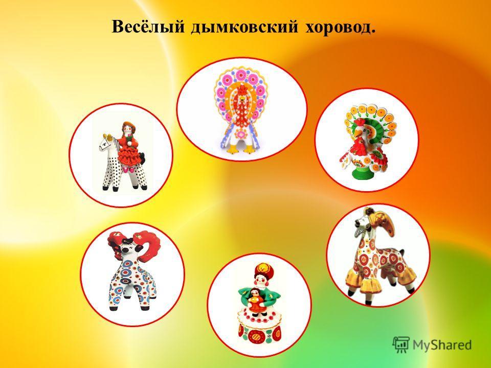 Весёлый дымковский хоровод.