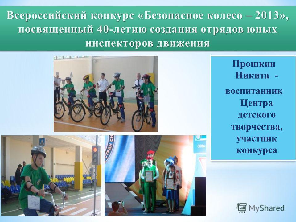 Прошкин Никита - воспитанник Центра детского творчества, участник конкурса
