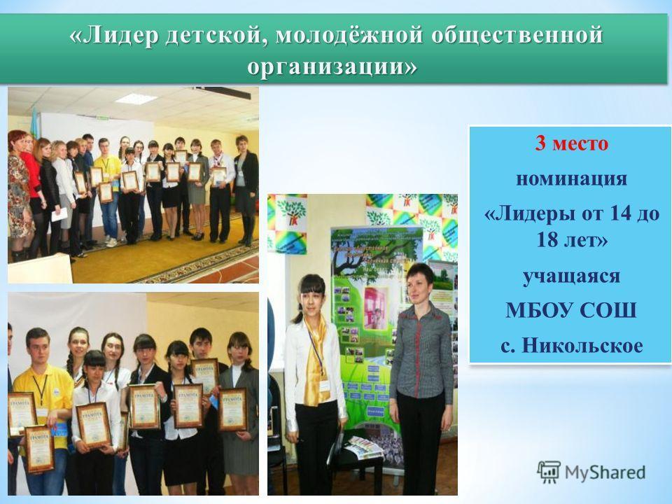 3 место номинация «Лидеры от 14 до 18 лет» учащаяся МБОУ СОШ с. Никольское