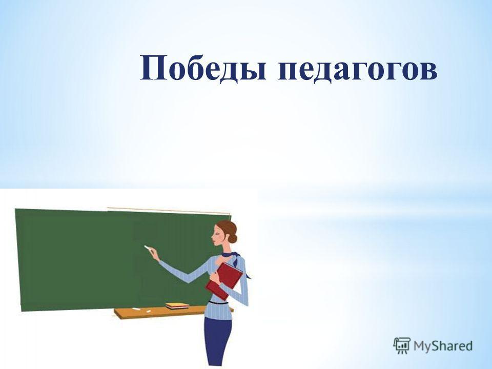 Победы педагогов