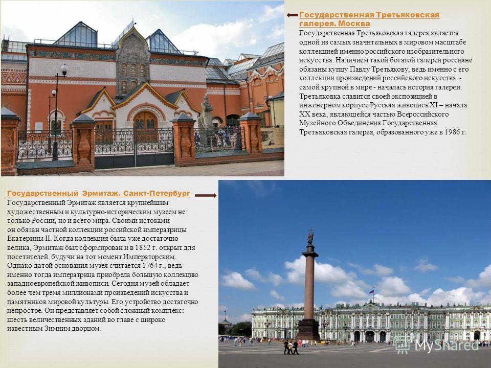 Государственная Третьяковская галерея. Москва Государственная Третьяковская галерея является одной из самых значительных в мировом масштабе коллекцией именно российского изобразительного искусства. Наличием такой богатой галереи россияне обязаны купц
