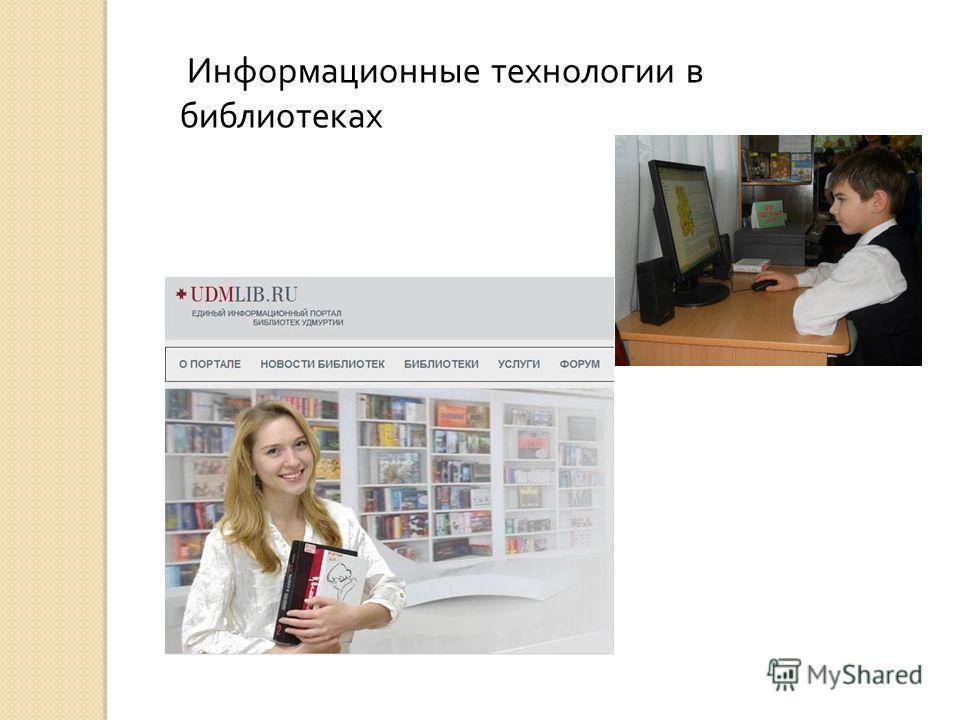 Информационные технологии в библиотеках