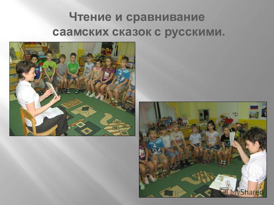 Чтение и сравнивание саамских сказок с русскими.