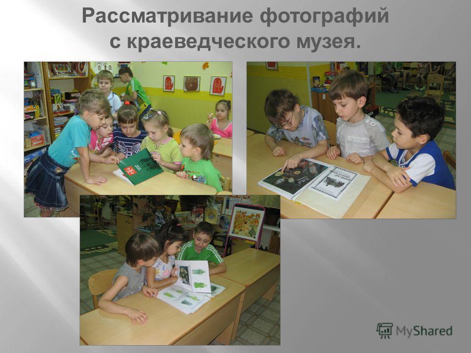 Рассматривание фотографий с краеведческого музея.