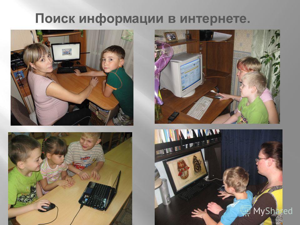 Поиск информации в интернете.