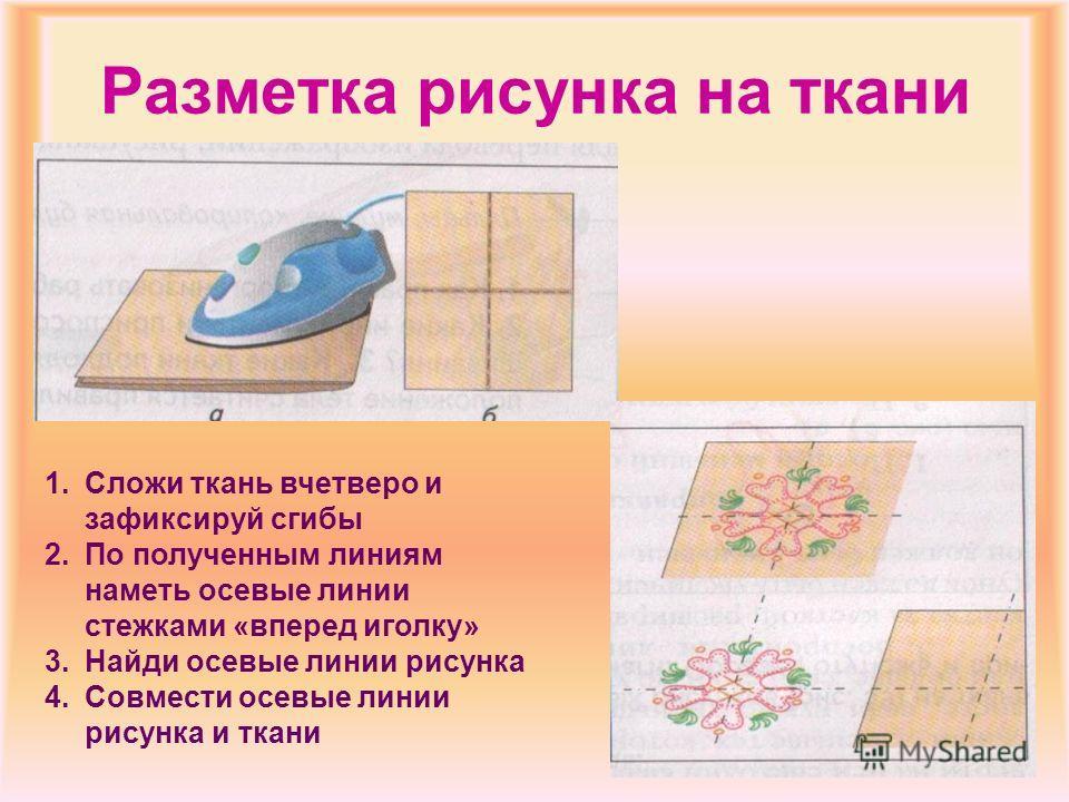 Изменение размеров рисунка Для изменения размера рисунка используют растровую бумагу или вычерчивают лист с клеточками. 1. Начерти квадрат с клетками на модели рисунка или пересними рисунок на растровую бумагу. 2. На другом листе бумаги начерти еще о