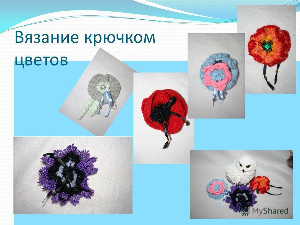 Вязание крючком цветов
