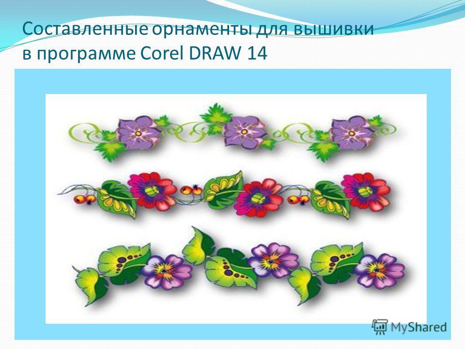 Составленные орнаменты для вышивки в программе Corel DRAW 14