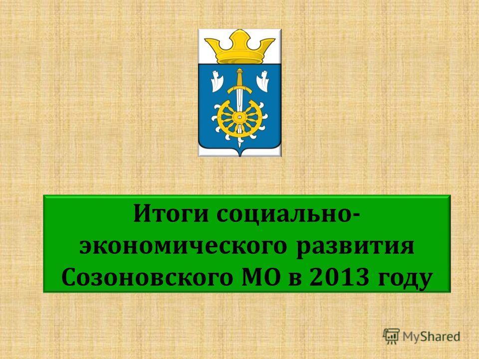 Итоги социально- экономического развития Созоновского МО в 2013 году