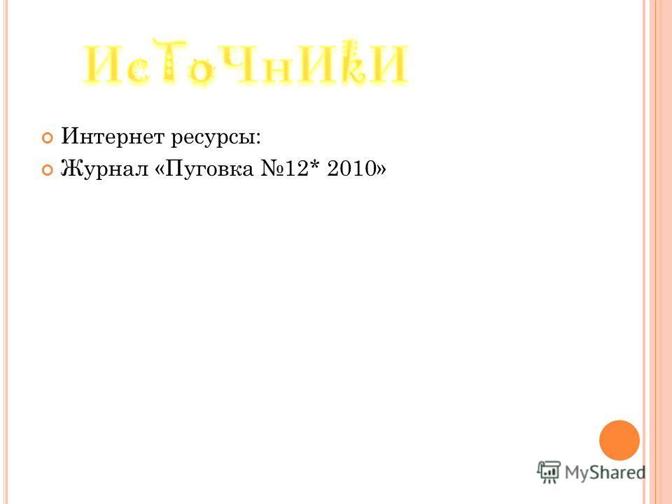 Интернет ресурсы: Журнал «Пуговка 12* 2010»