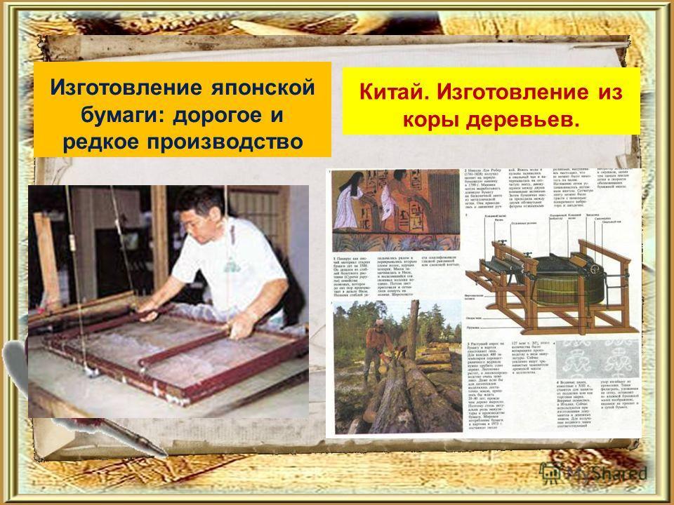 Изготовление японской бумаги: дорогое и редкое производство Китай. Изготовление из коры деревьев.