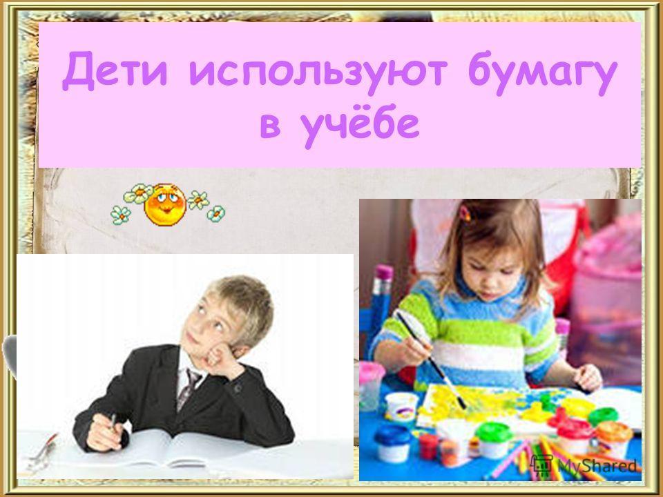 Дети используют бумагу в учёбе