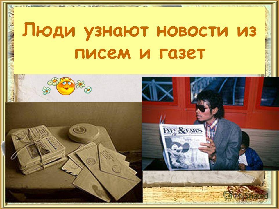 Люди узнают новости из писем и газет