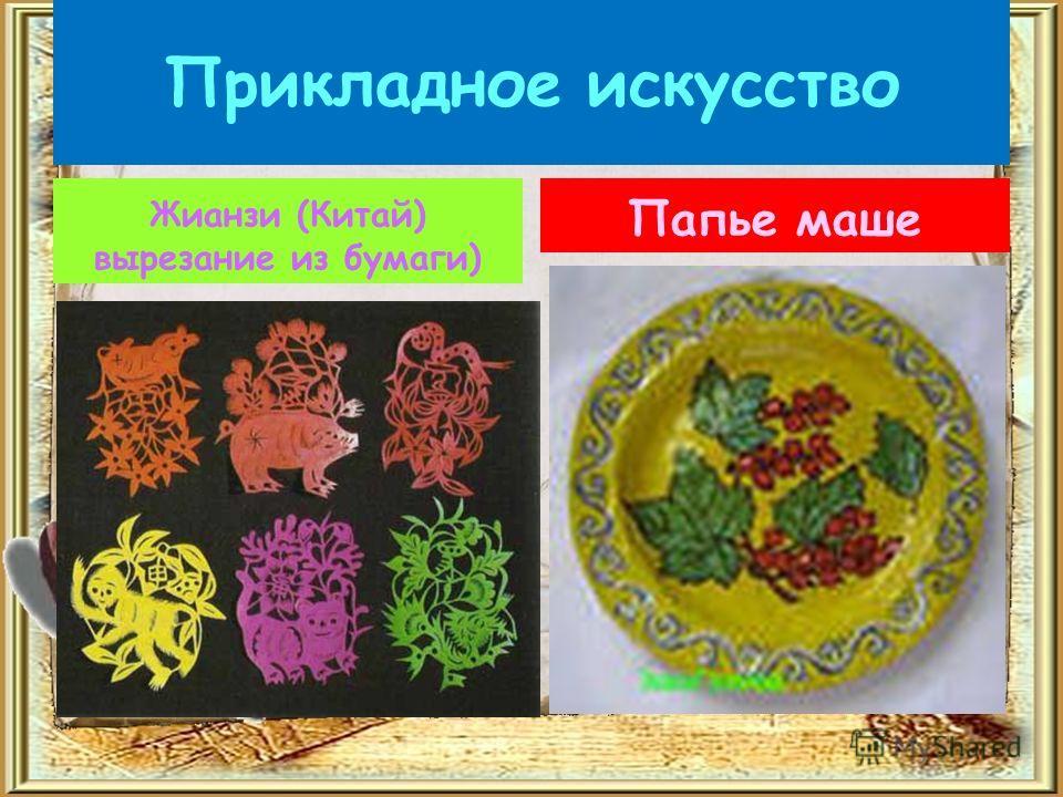 Прикладное искусство Жианзи (Китай) вырезание из бумаги) Папье маше