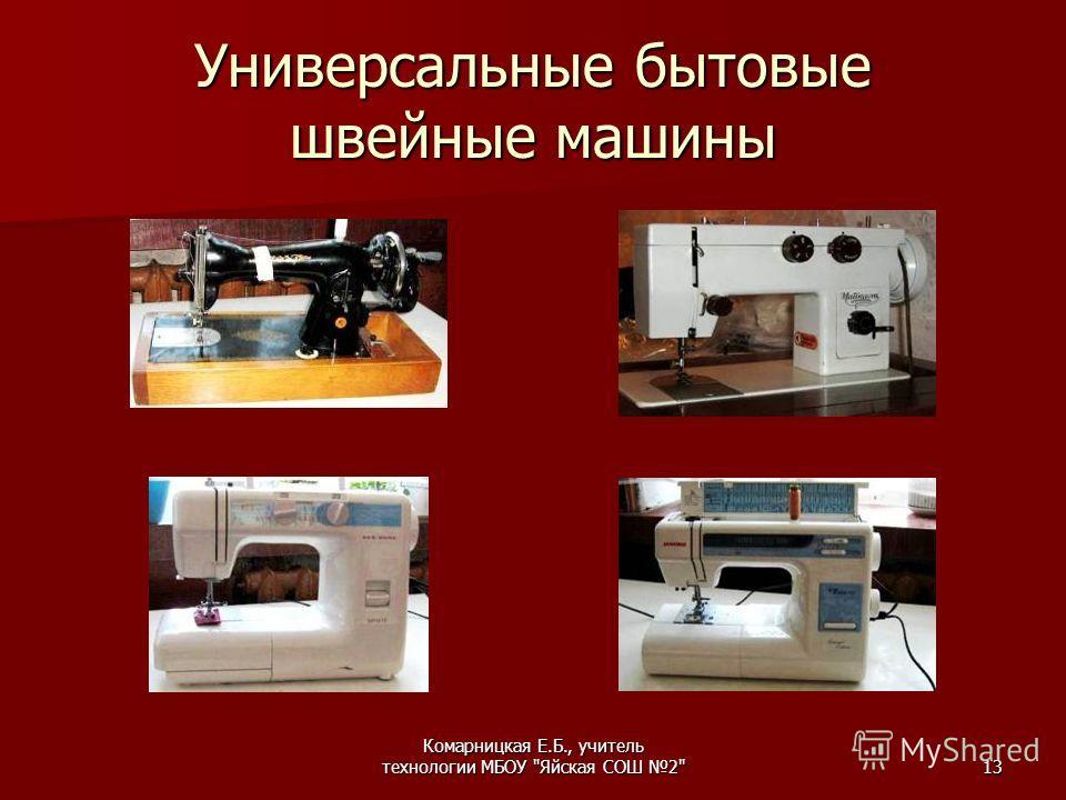 Комарницкая Е.Б., учитель технологии МБОУ Яйская СОШ 213 Универсальные бытовые швейные машины