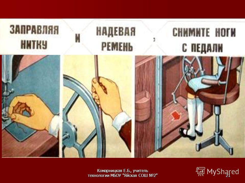 Комарницкая Е.Б., учитель технологии МБОУ Яйская СОШ 221
