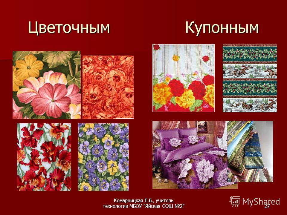 Комарницкая Е.Б., учитель технологии МБОУ Яйская СОШ 227 Цветочным Купонным