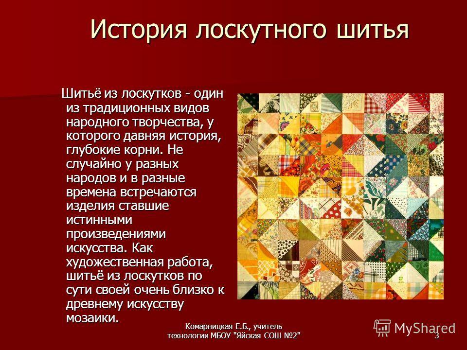 Комарницкая Е.Б., учитель технологии МБОУ