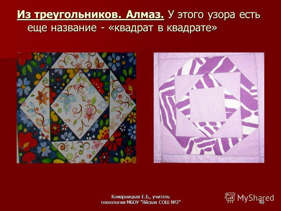 Комарницкая Е.Б., учитель технологии МБОУ Яйская СОШ 240 Из треугольников. Алмаз. У этого узора есть еще название - «квадрат в квадрате»
