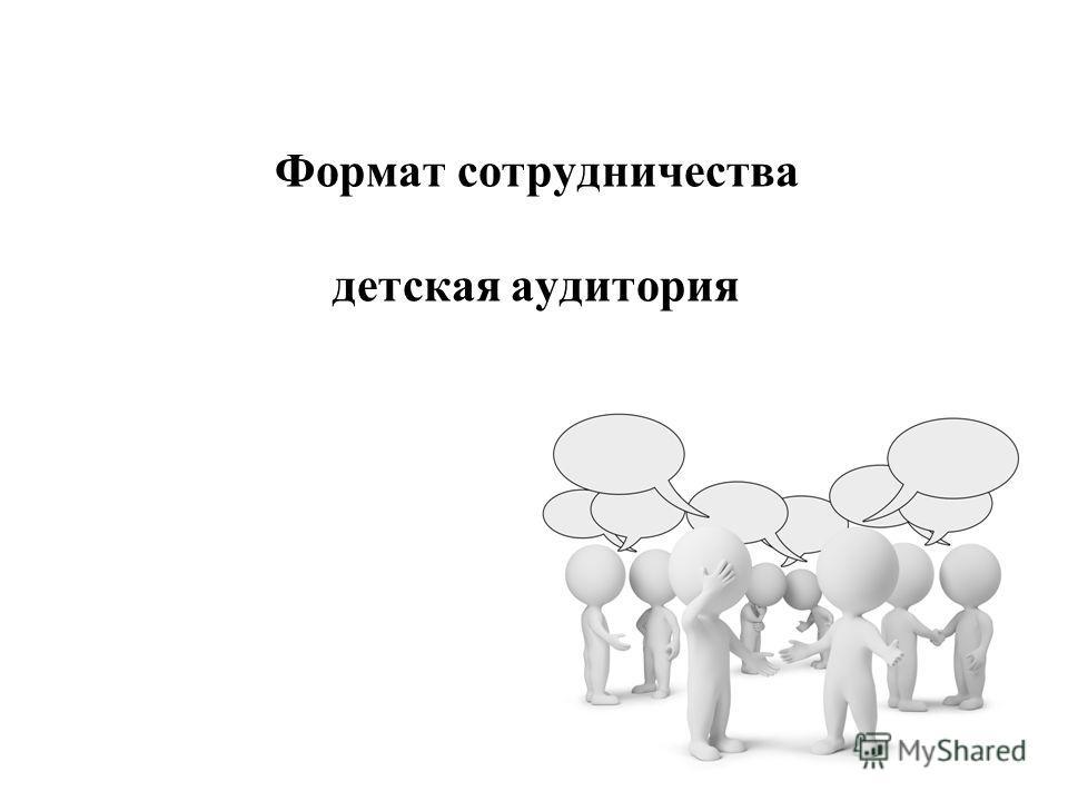 Формат сотрудничества детская аудитория