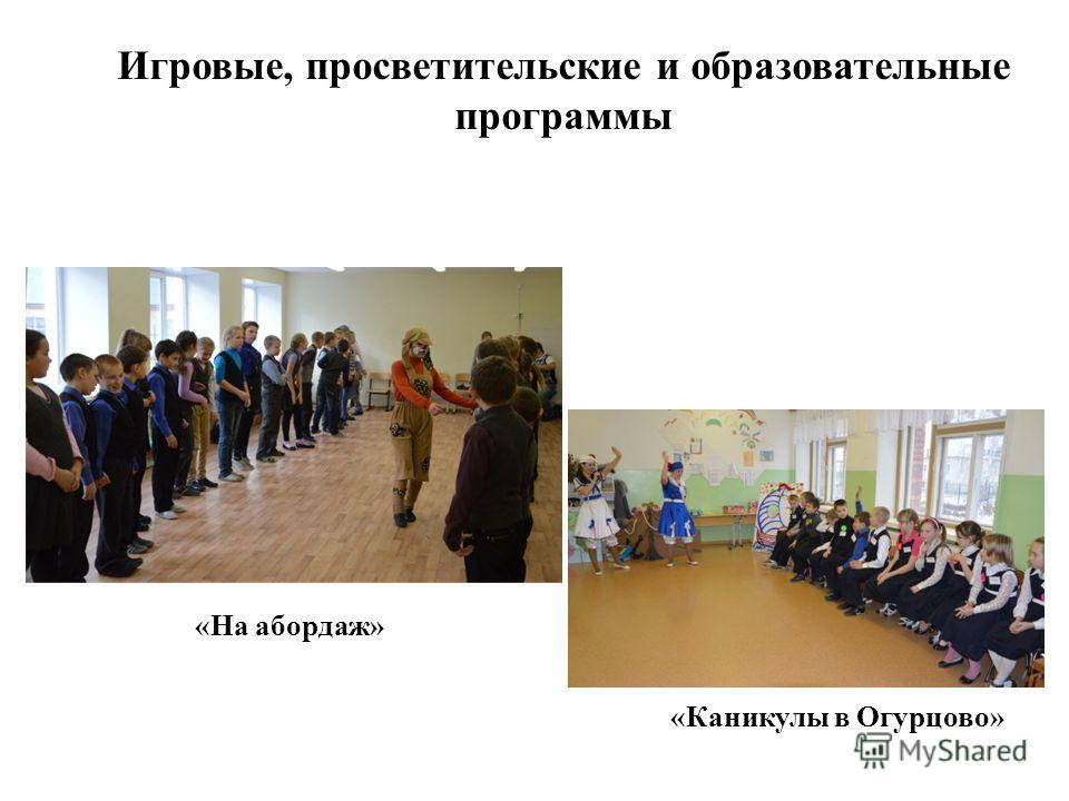 «Каникулы в Огурцово» «На абордаж» Игровые, просветительские и образовательные программы