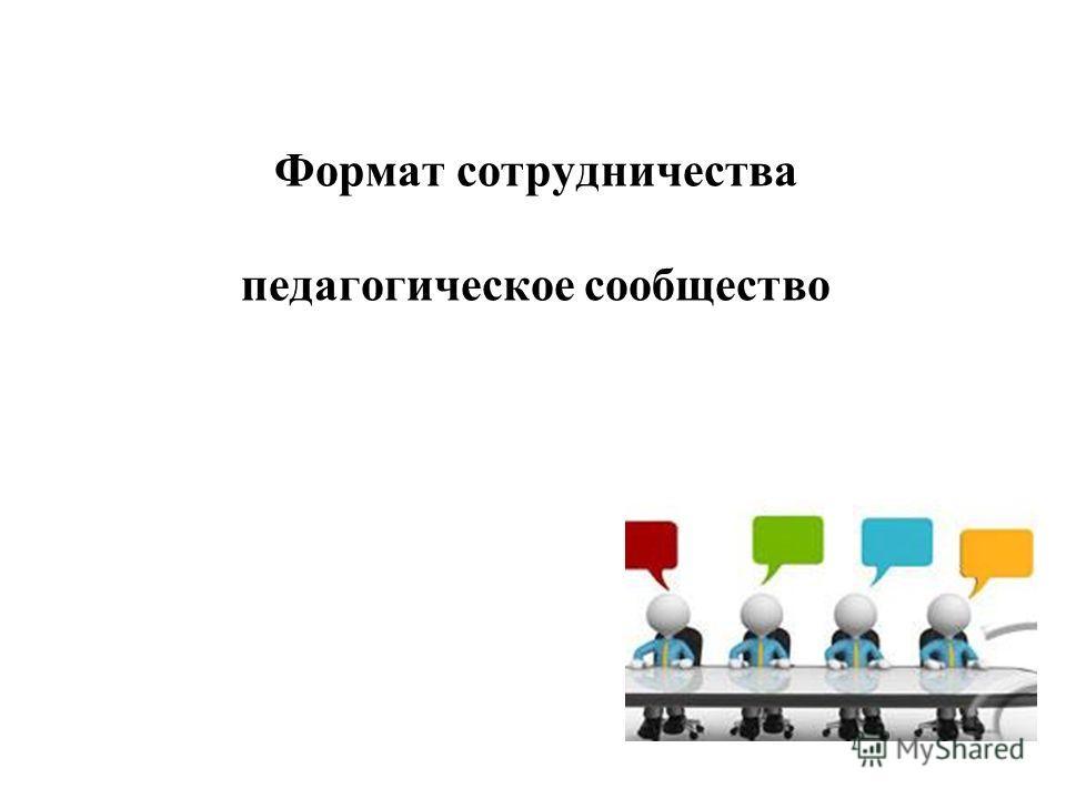 Формат сотрудничества педагогическое сообщество