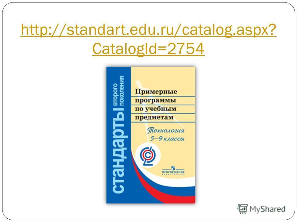 http://standart.edu.ru/catalog.aspx? CatalogId=2754