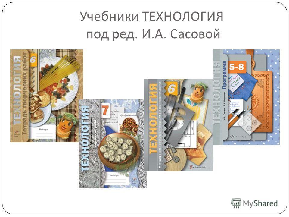 Учебники ТЕХНОЛОГИЯ под ред. И. А. Сасовой
