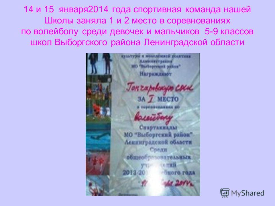14 и 15 января 2014 года спортивная команда нашей Школы заняла 1 и 2 место в соревнованиях по волейболу среди девочек и мальчиков 5-9 классов школ Выборгского района Ленинградской области