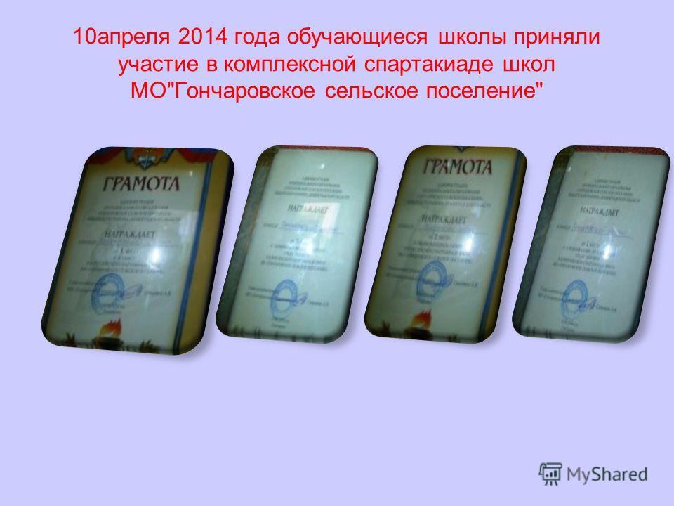 10 апреля 2014 года обучающиеся школы приняли участие в комплексной спартакиаде школ МОГончаровское сельское поселение