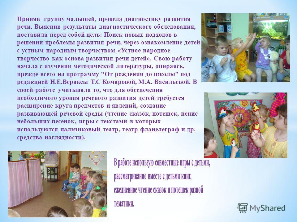 развитие речи детей через знакомство с народным творчеством