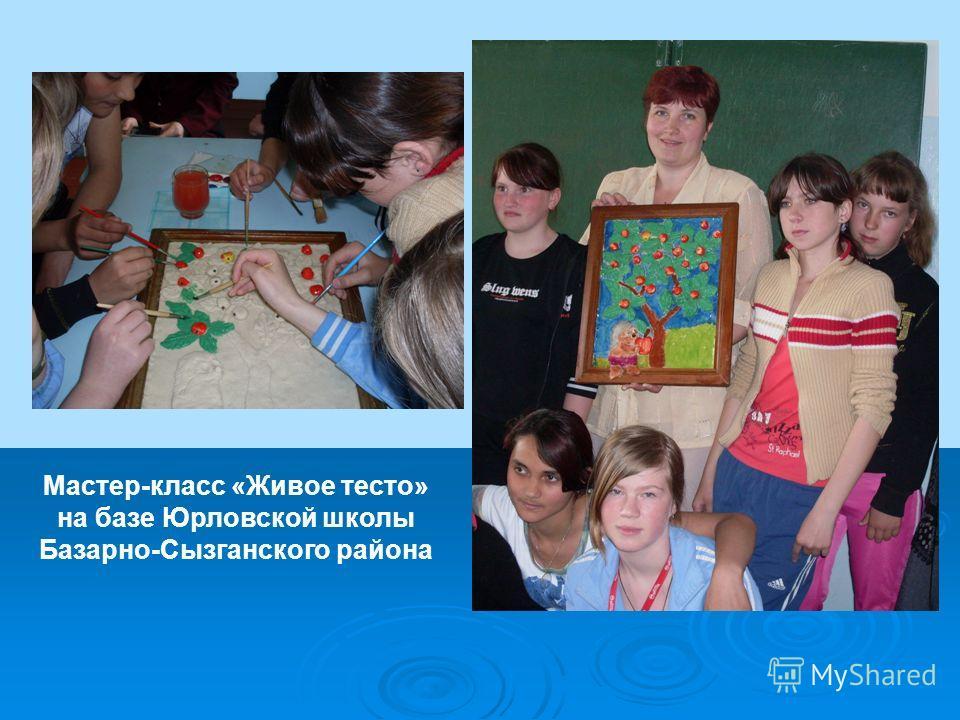 Мастер-класс «Живое тесто» на базе Юрловской школы Базарно-Сызганского района