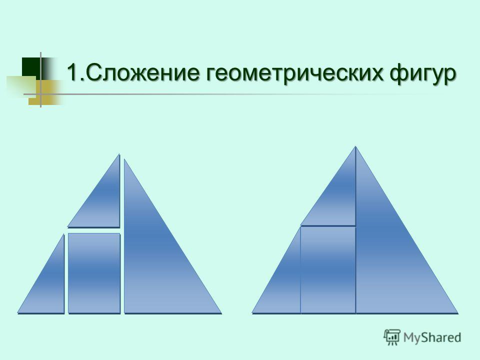 1. Сложение геометрических фигур