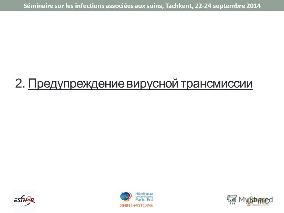 Séminaire sur les infections associées aux soins, Tachkent, 22-24 septembre 2014 2. Предупреждение вирусной трансмиссии