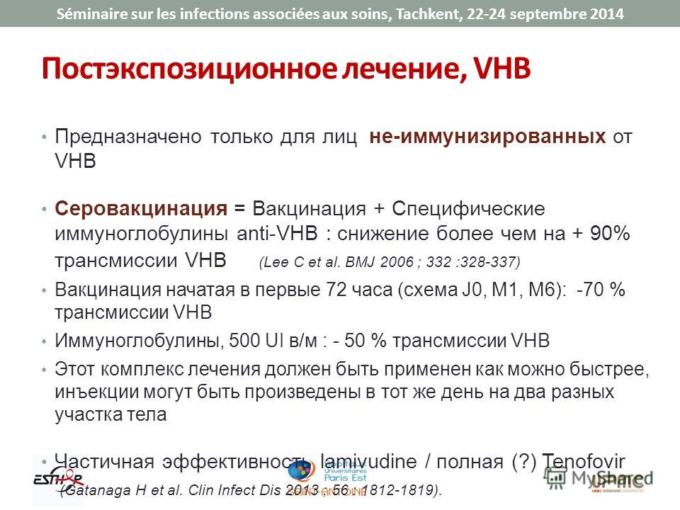 Séminaire sur les infections associées aux soins, Tachkent, 22-24 septembre 2014 Постэкспозиционное лечение, VHB Предназначено только для лиц не-иммунизированных от VHB Серовакцинация = Вакцинация + Специфические иммуноглобулины anti-VHB : снижение б