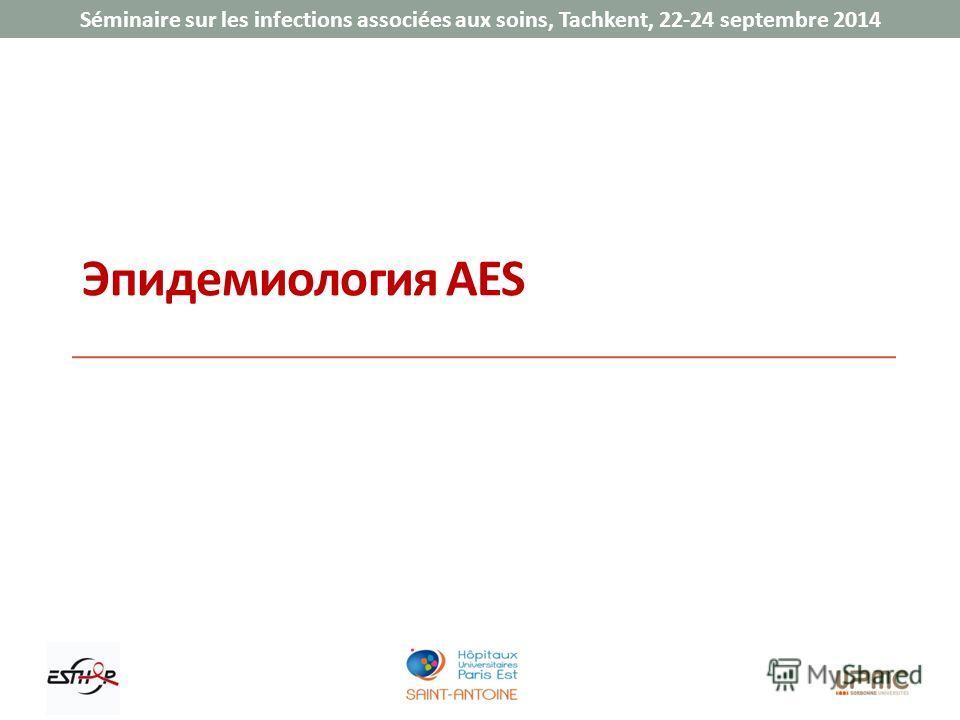 Séminaire sur les infections associées aux soins, Tachkent, 22-24 septembre 2014 Эпидемиология AES