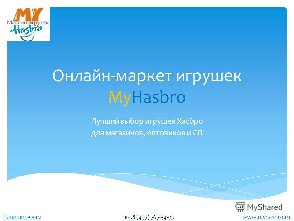 www.myhasbro.ru Напишите нам Тел.8 (495) 565-34-95 Онлайн-маркет игрушек MyHasbro Лучший выбор игрушек Хасбро для магазинов, оптовиков и СП