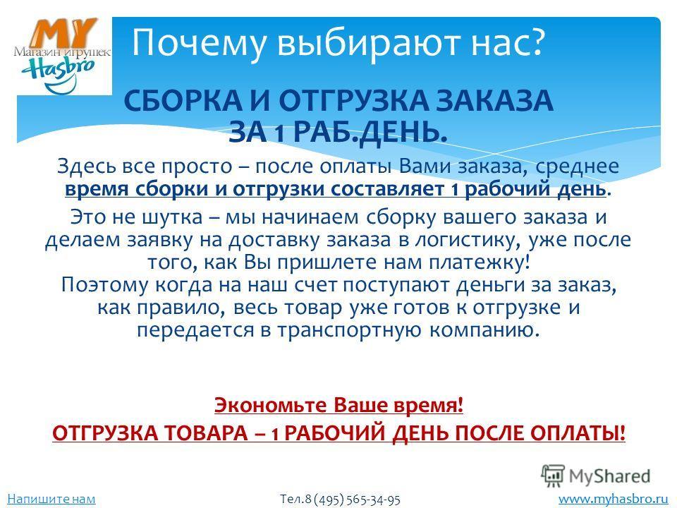 www.myhasbro.ru Напишите нам Тел.8 (495) 565-34-95 www.myhasbro.ru СБОРКА И ОТГРУЗКА ЗАКАЗА ЗА 1 РАБ.ДЕНЬ. Здесь все просто – после оплаты Вами заказа, среднее время сборки и отгрузки составляет 1 рабочий день. Это не шутка – мы начинаем сборку вашег