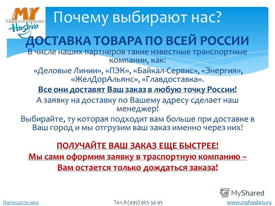 www.myhasbro.ru Напишите нам Тел.8 (495) 565-34-95 www.myhasbro.ru ДОСТАВКА ТОВАРА ПО ВСЕЙ РОССИИ В числе наших партнеров такие известные транспортные компании, как: «Деловые Линии», «ПЭК», «Байкал-Сервис», «Энергия», «Жел ДорАльянс», «Главдоставка».