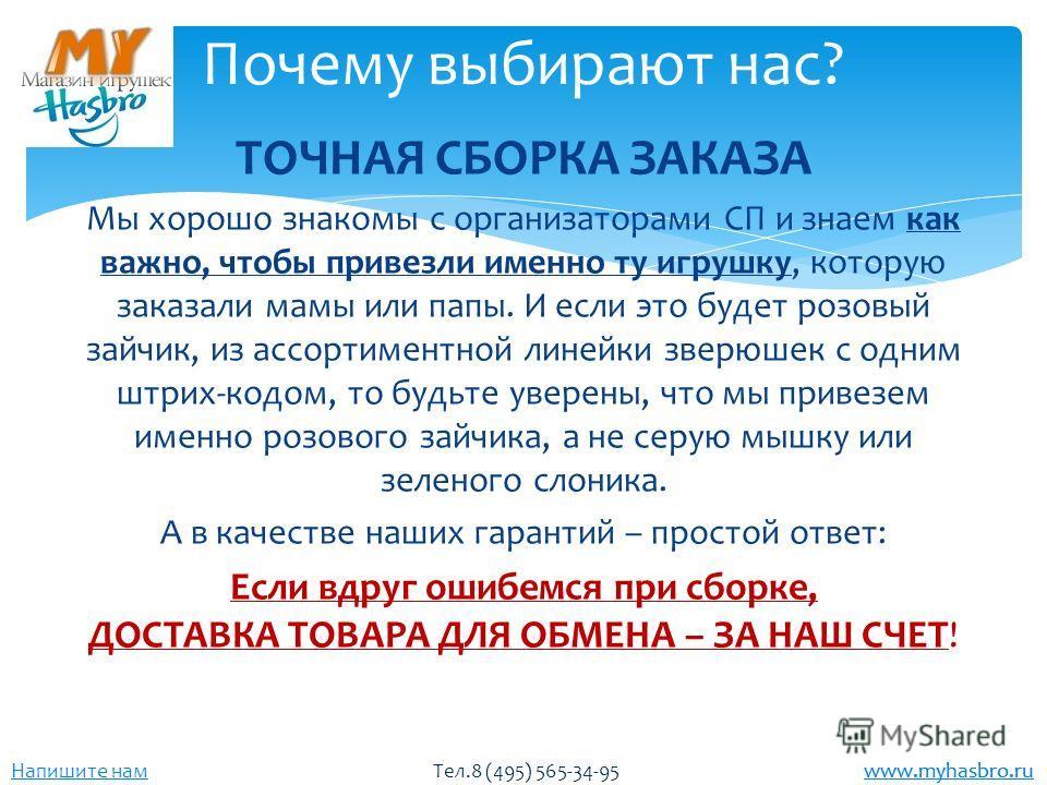 www.myhasbro.ru Напишите нам Тел.8 (495) 565-34-95 www.myhasbro.ru ТОЧНАЯ СБОРКА ЗАКАЗА Мы хорошо знакомы с организаторами СП и знаем как важно, чтобы привезли именно ту игрушку, которую заказали мамы или папы. И если это будет розовый зайчик, из асс