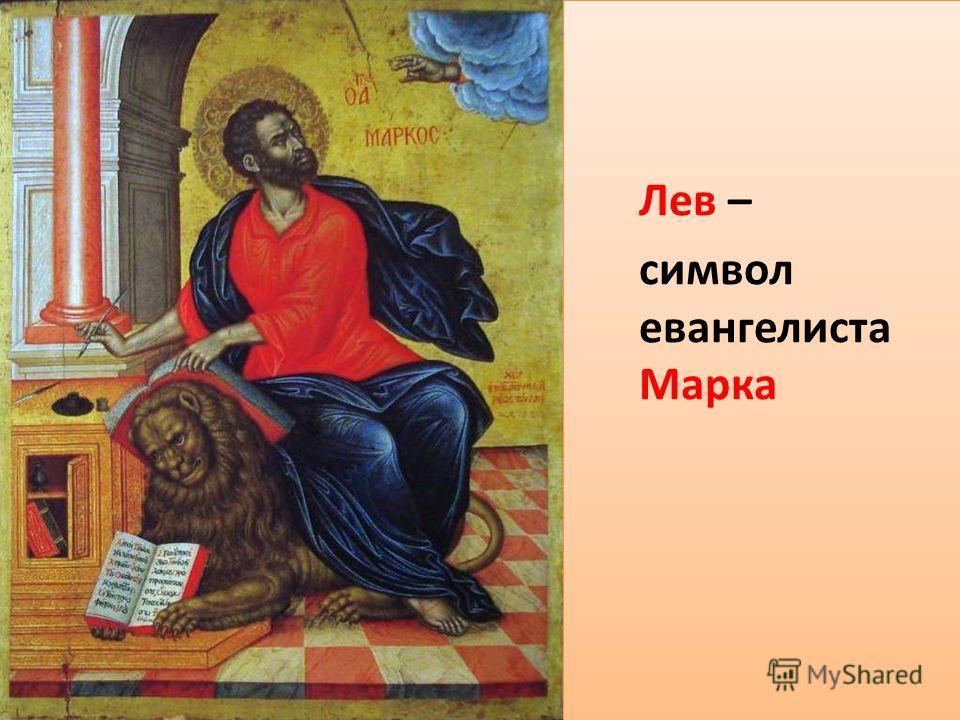 Лев – символ евангелиста Марка Лев – символ евангелиста Марка
