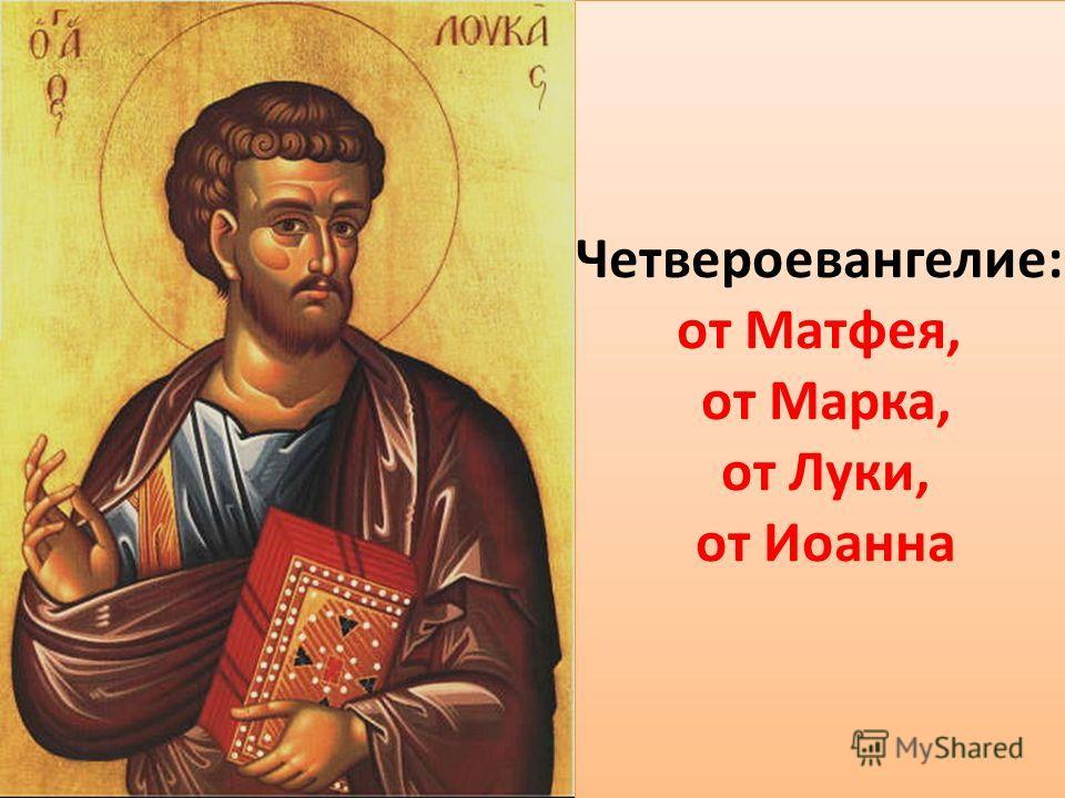 Четвероевангелие: от Матфея, от Марка, от Луки, от Иоанна