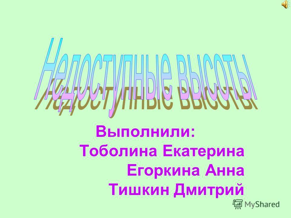 Выполнили: Тоболина Екатерина Егоркина Анна Тишкин Дмитрий