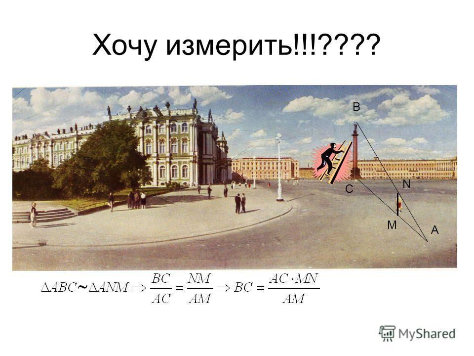 Хочу измерить!!!???? А В С М N