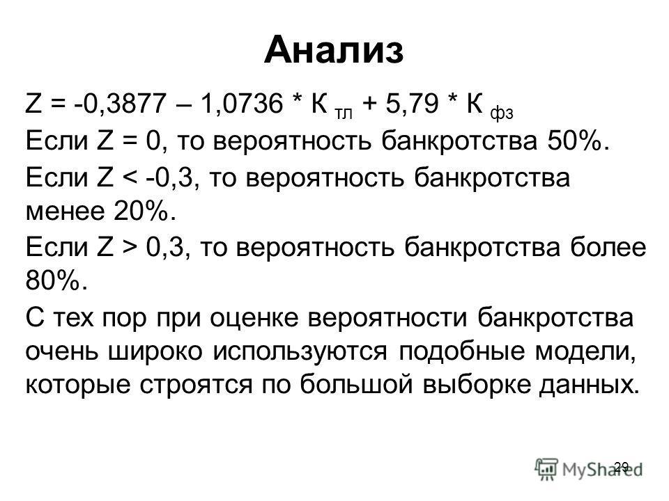 29 Z = -0,3877 – 1,0736 * К тл + 5,79 * К фз Если Z = 0, то вероятность банкротства 50%. Если Z < -0,3, то вероятность банкротства менее 20%. Если Z > 0,3, то вероятность банкротства более 80%. С тех пор при оценке вероятности банкротства очень широк