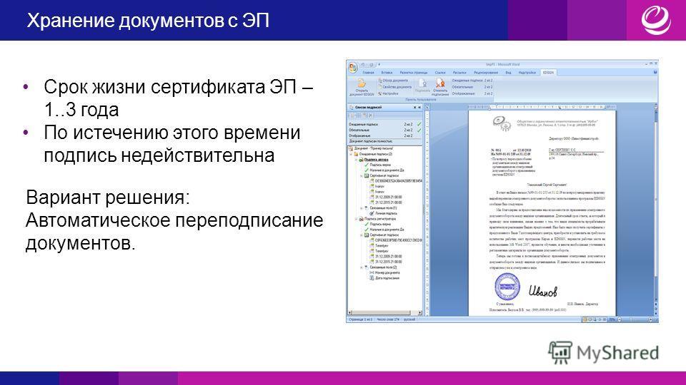Хранение документов с ЭП Срок жизни сертификата ЭП – 1..3 года По истечению этого времени подпись недействительна Вариант решения: Автоматическое переподписание документов.