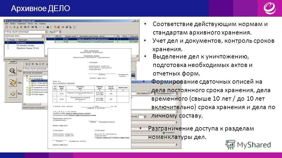 Архивное ДЕЛО Соответствие действующим нормам и стандартам архивного хранения. Учет дел и документов, контроль сроков хранения. Выделение дел к уничтожению, подготовка необходимых актов и отчетных форм. Формирование сдаточных описей на дела постоянно
