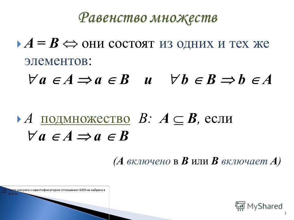 A = B они состоят из одних и тех же элементов: a A a B и b B b A А подмножество В: А В, если a A a B (А включено в В или В включает А) 5